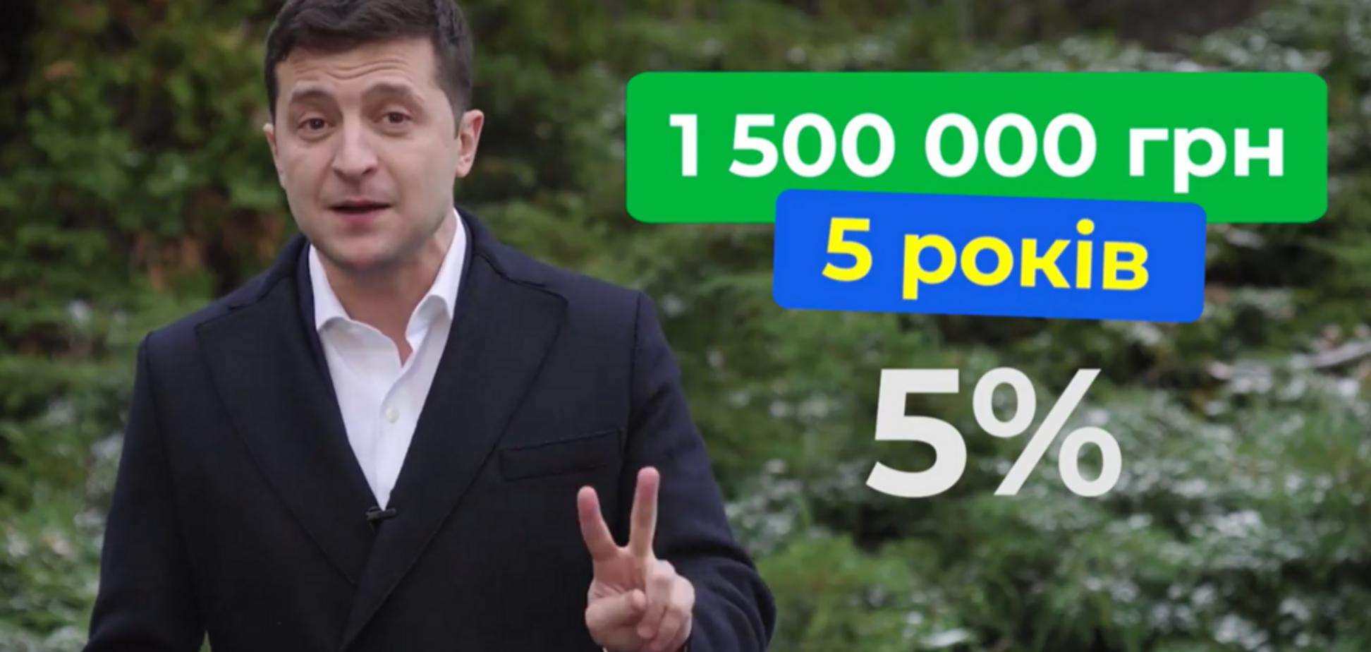 1,5 млн на 5 років: Зеленський пообіцяв дешеві кредити для бізнесу