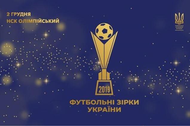 Футбольні зірки України 2019