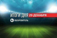 Ємельяненко нокаутував Джексона: спортивні підсумки 29 грудня