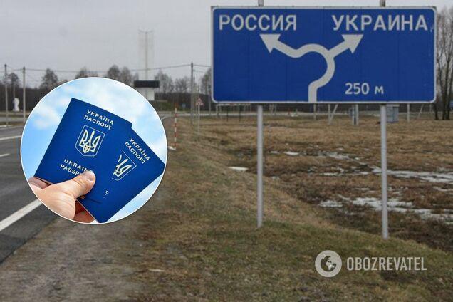 Гражданам Украины хотят усложнить выезд в Россию