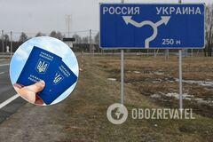 Українцям можуть ускладнити виїзд до Росії: що придумали