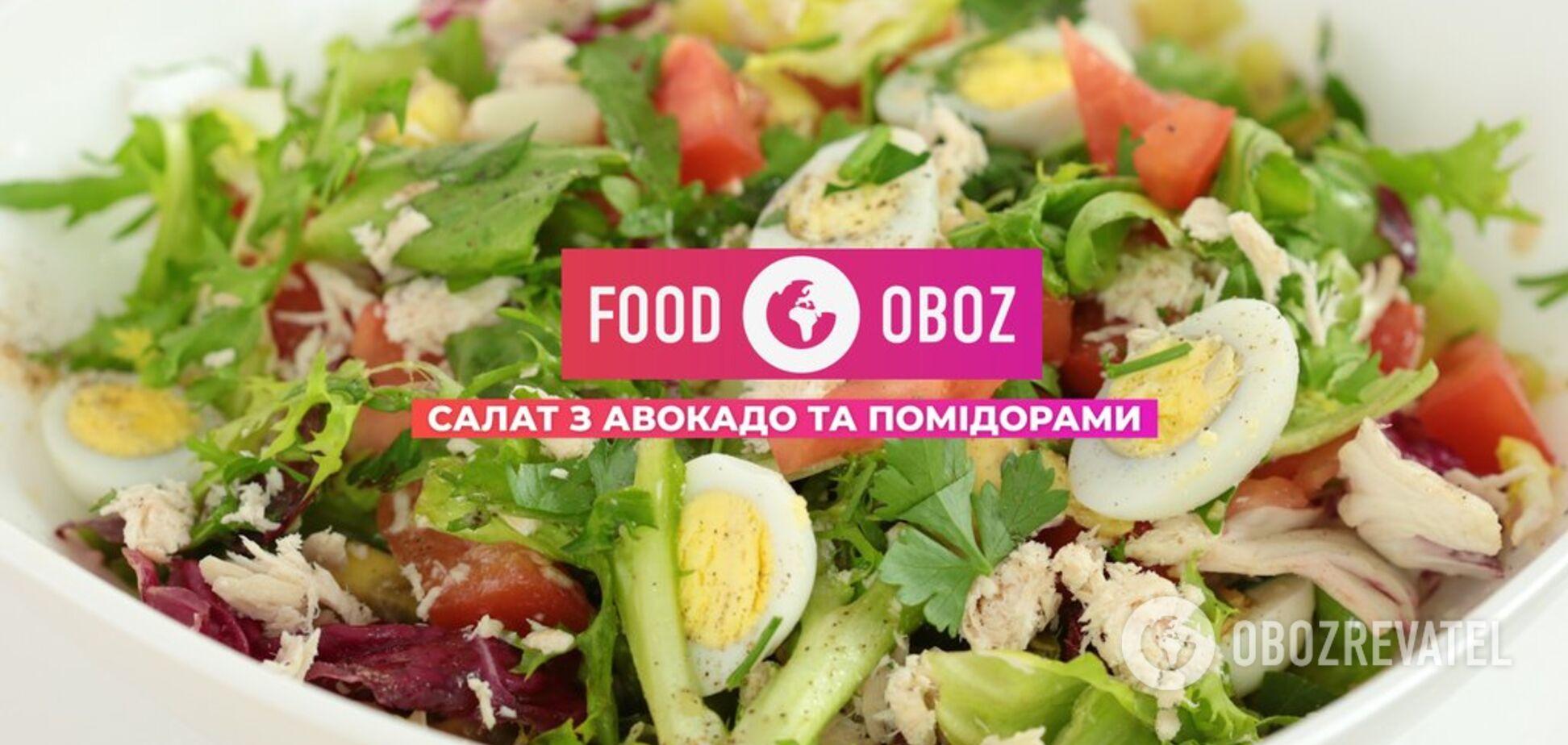 FOODOBOZ | Салат з авокадо та помідорами
