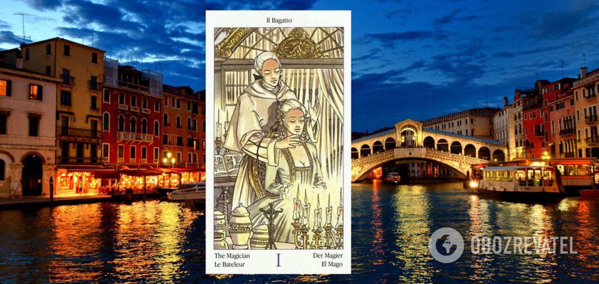 Любовный гороскоп на 9-15 декабря: кто рискнет всем