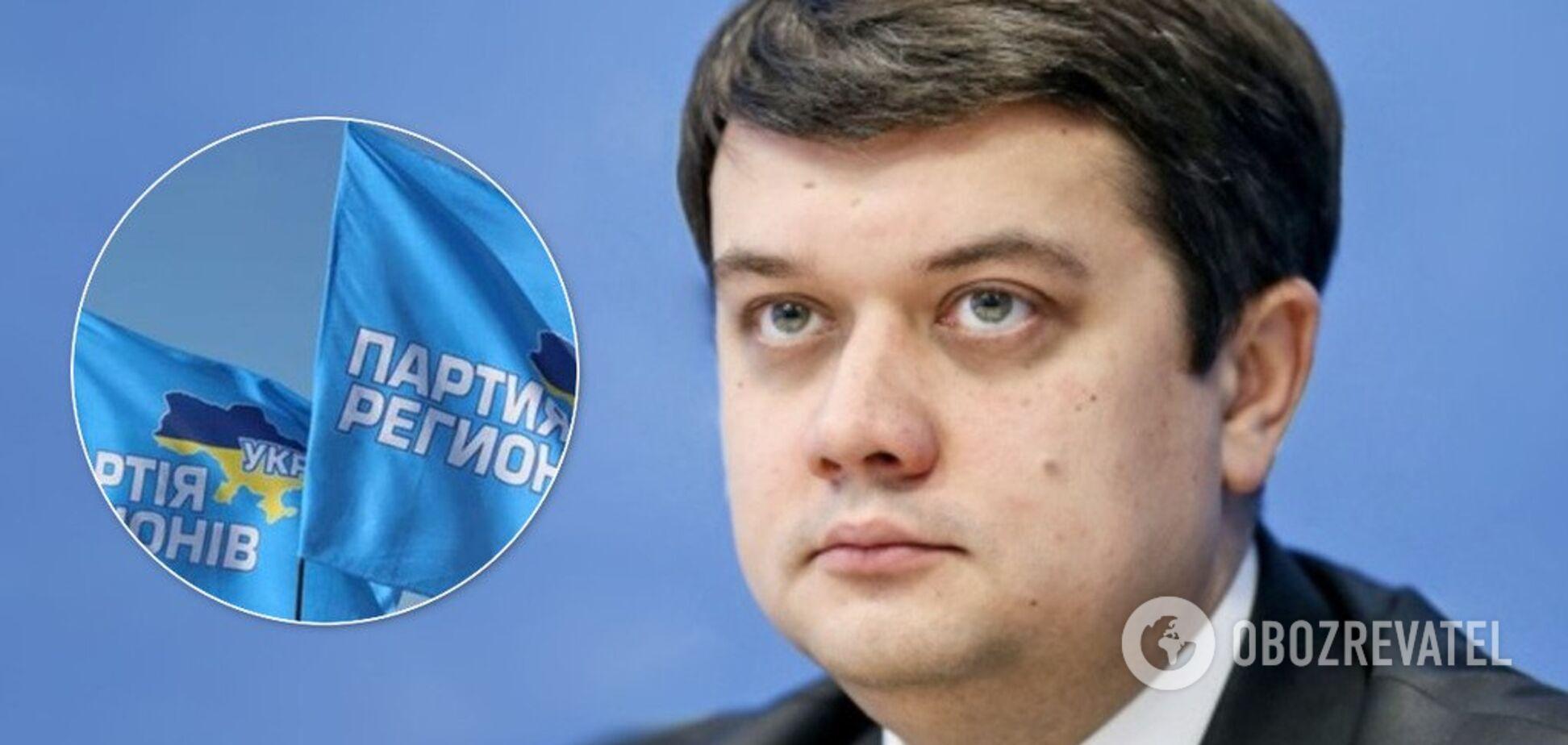 'Достойные люди': Разумков признался, почему вступил в партию Януковича