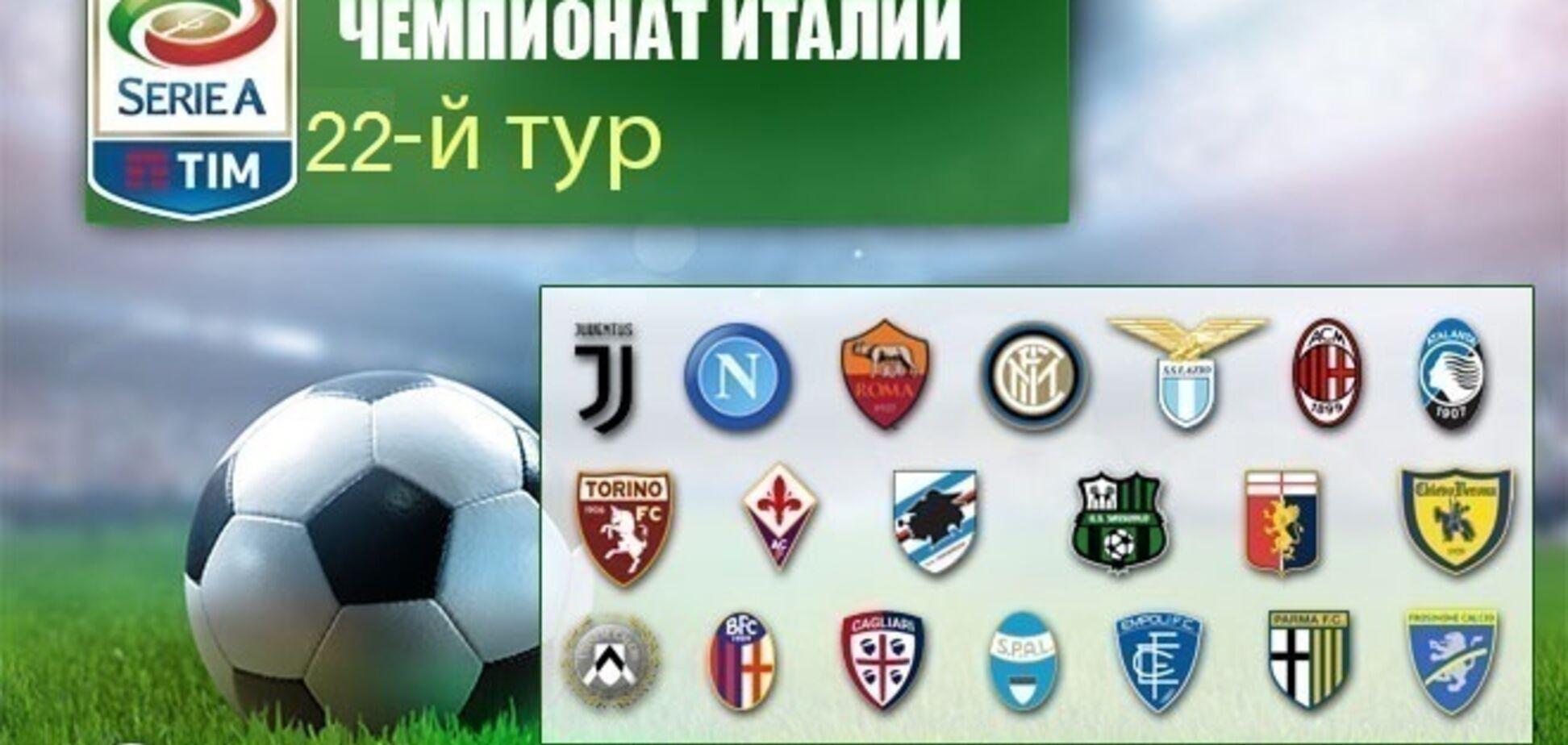 22-й тур чемпионата Италии по футболу: результаты, расписание и где смотреть