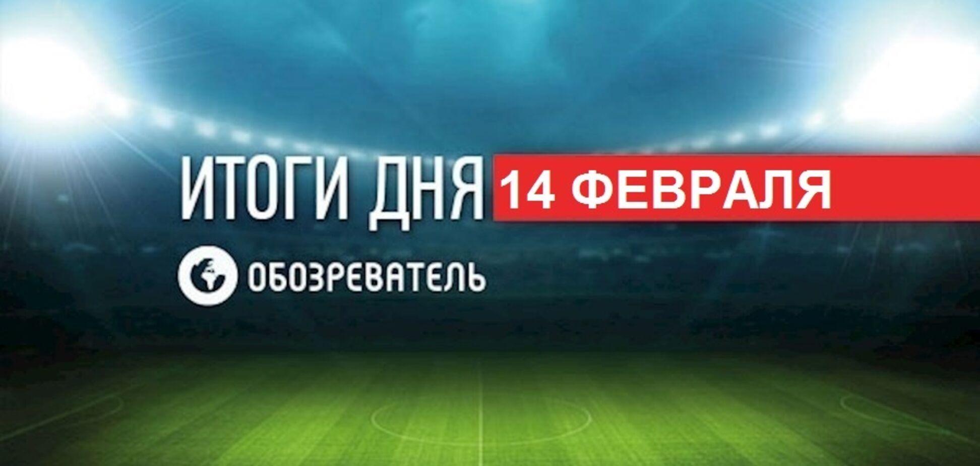 На матче 'Динамо' в Лиге Европы вывесили российский флаг: спортивные итоги 14 февраля