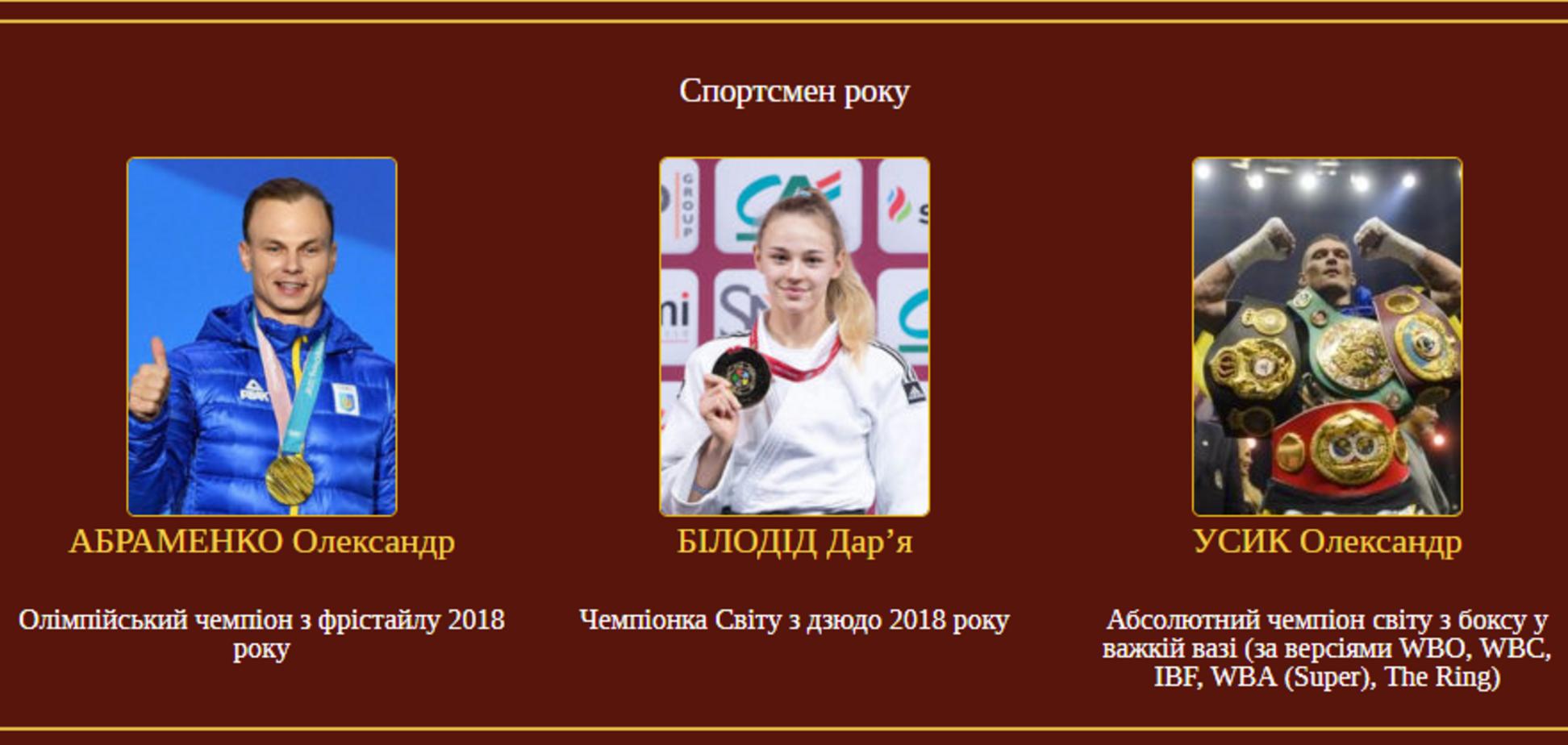 Украинская чемпионка посоревнуется с Усиком в престижной номинации