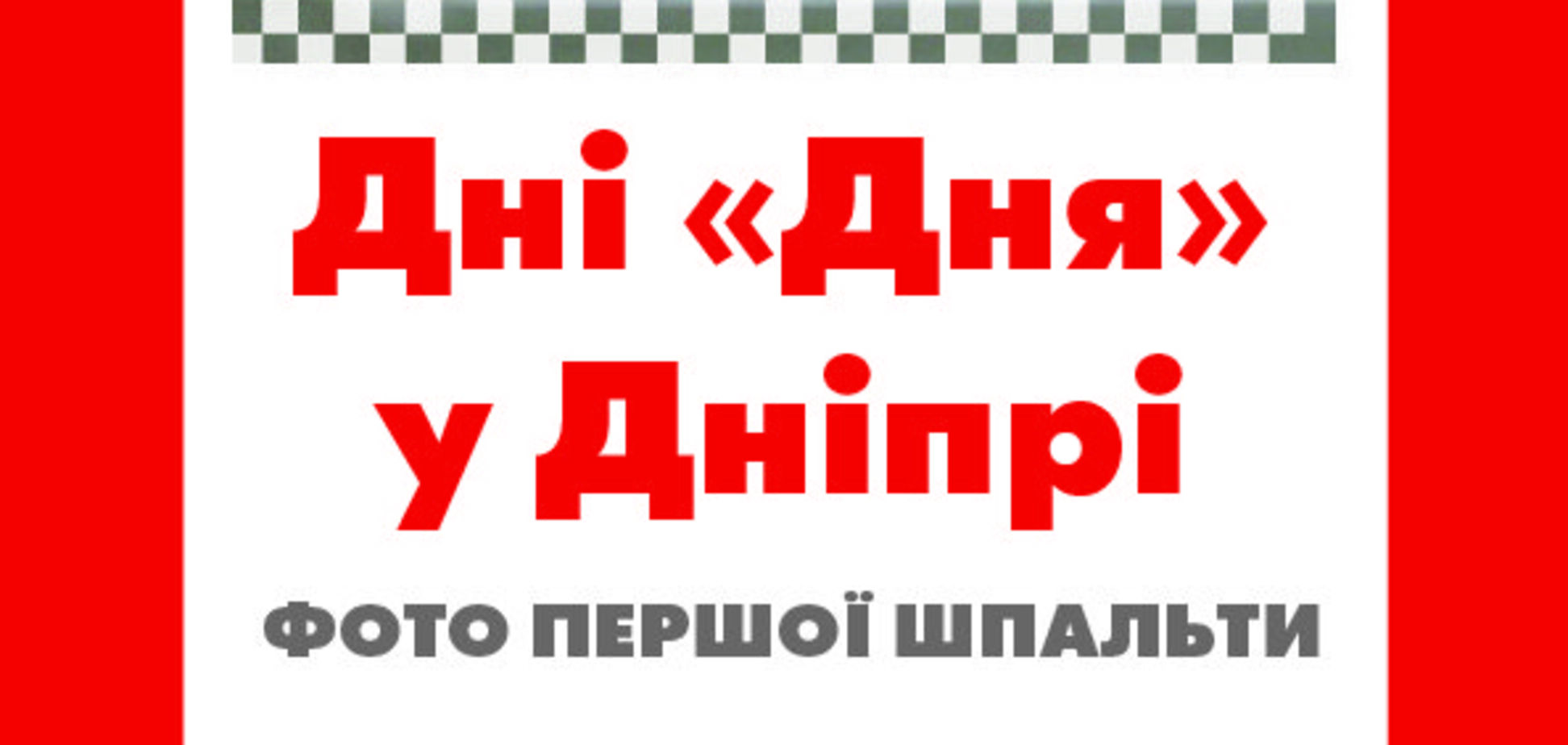 21 лютого у Дніпрі відкриється фотовиставка газети 'День'