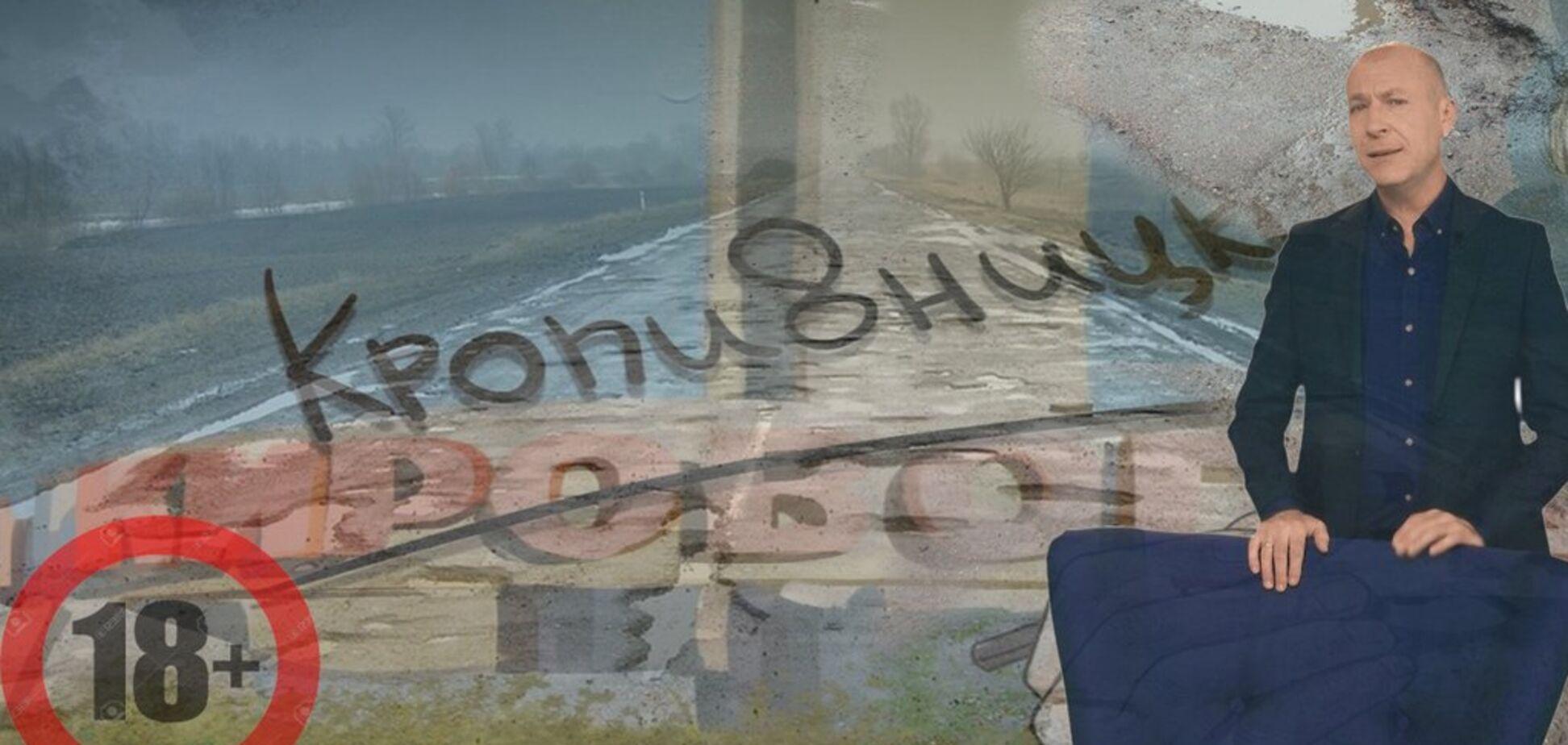 Кропівницько-Кировоградський шалун      Альо, гараж! REBOOT #206
