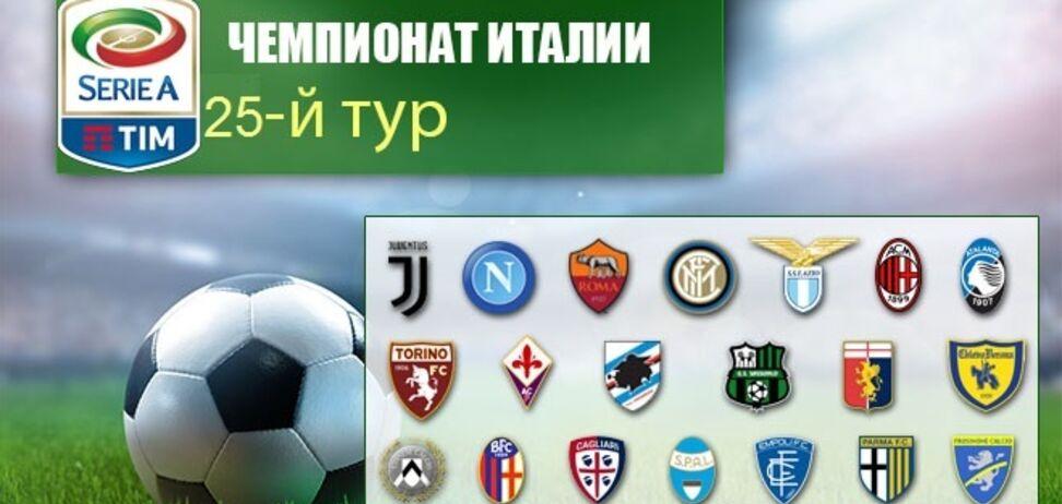 25-й тур чемпіонату Італії з футболу: результати і таблиця