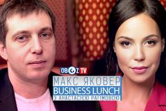 Макс Яковер | Business Lunch з Анастасією Рагімовою