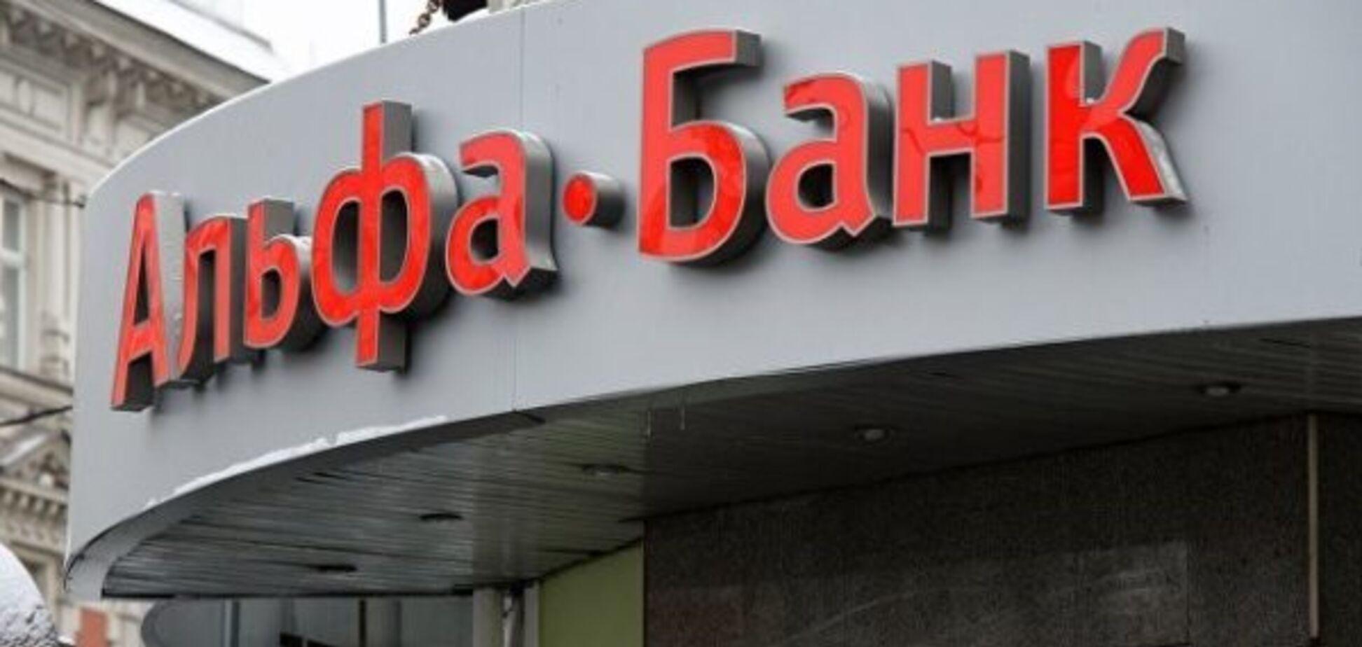 Альфа-Банк Украина снижает платежи по кредиту наличными за лояльность