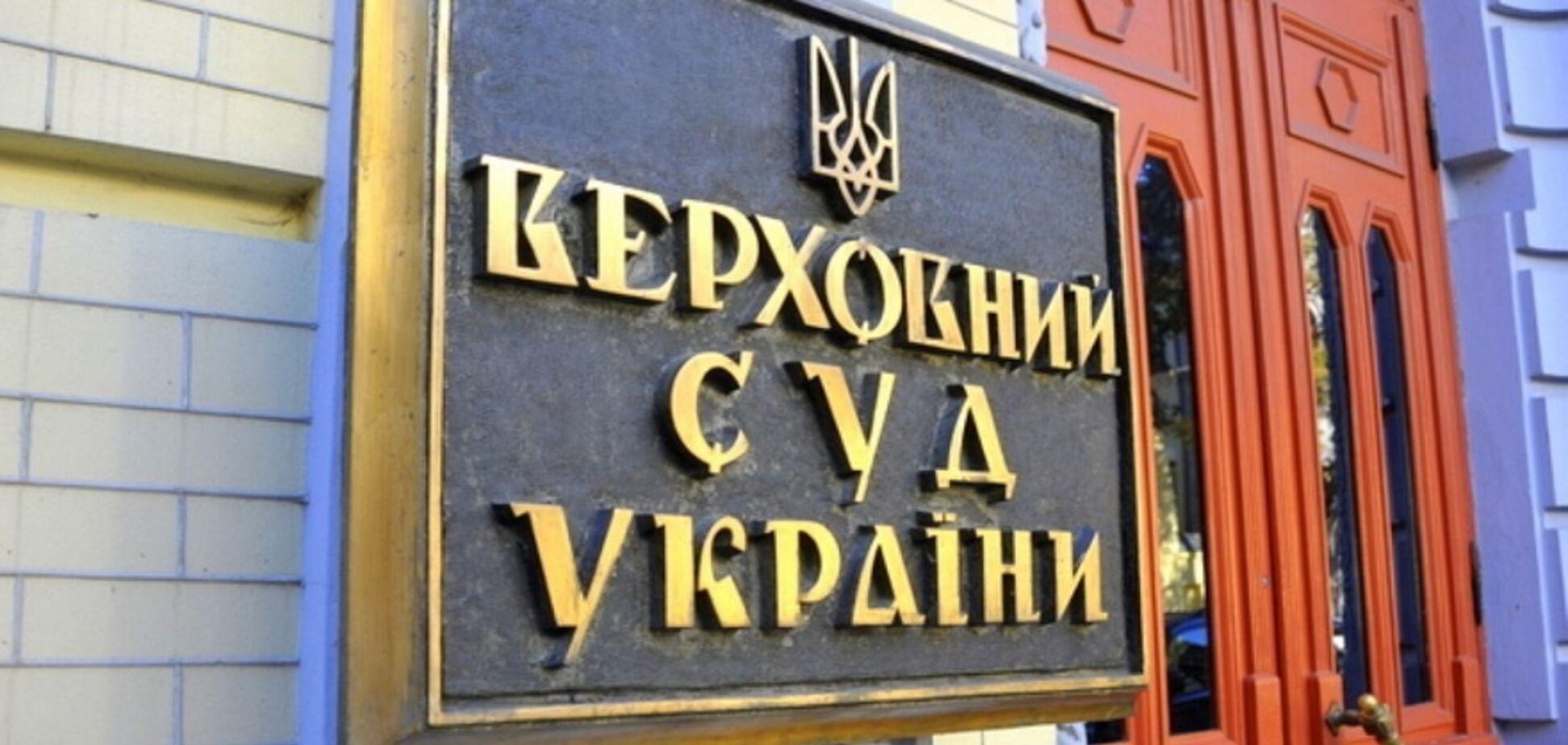 Проти Майдану та робота в Росії: конкурс до Верховного суду увінчався скандалом