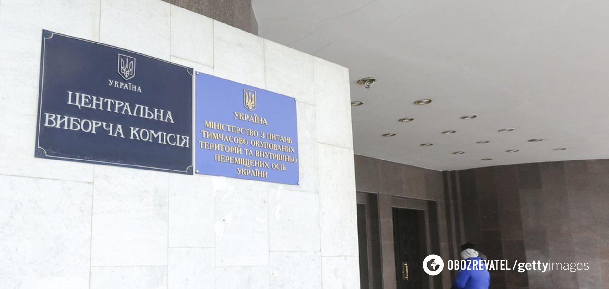 Выборы президента Украины: сколько человек подали документы в ЦИК