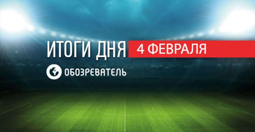 Ракицького вигнали зі збірної України: спортивні підсумки 4 лютого