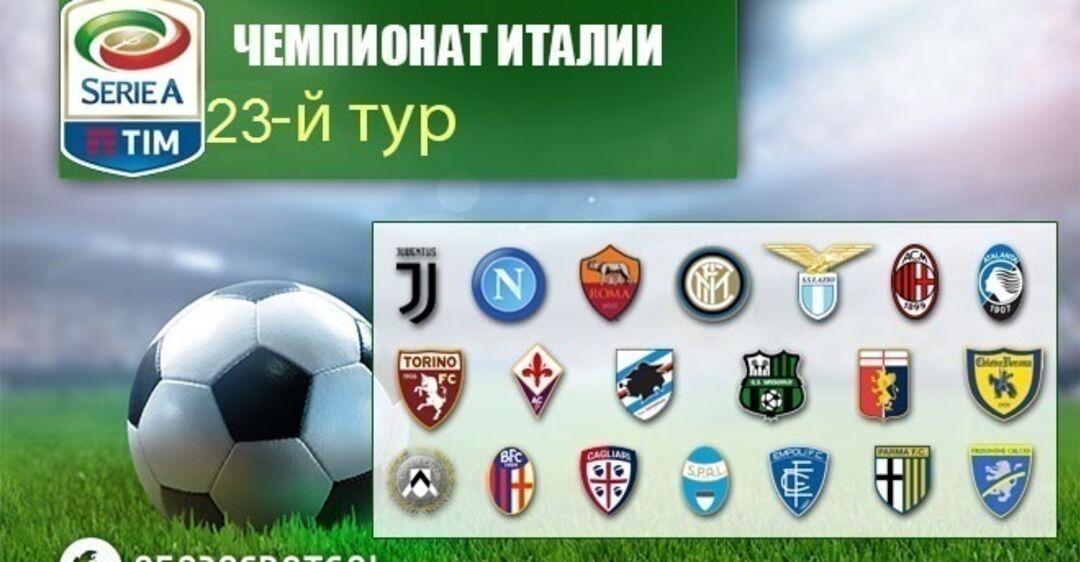 23-й тур чемпионата Италии по футболу: результаты и таблица