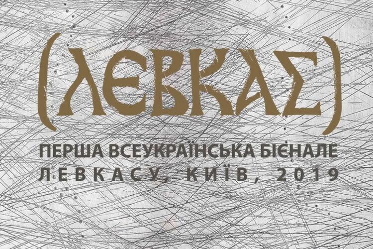 Картинки по запросу Всеукраинская Биеннале Левкаса