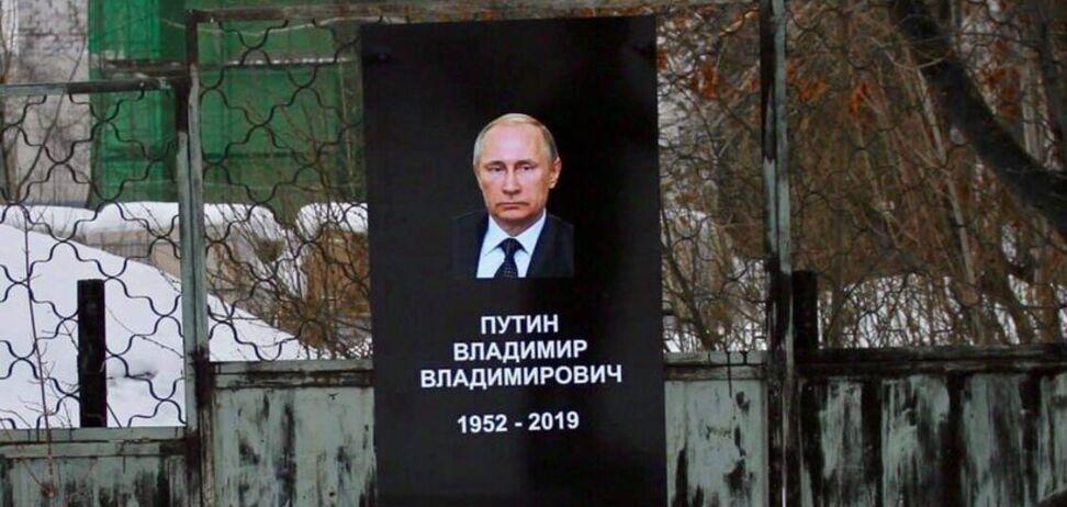 Смерть Путина: россияне в ожидании