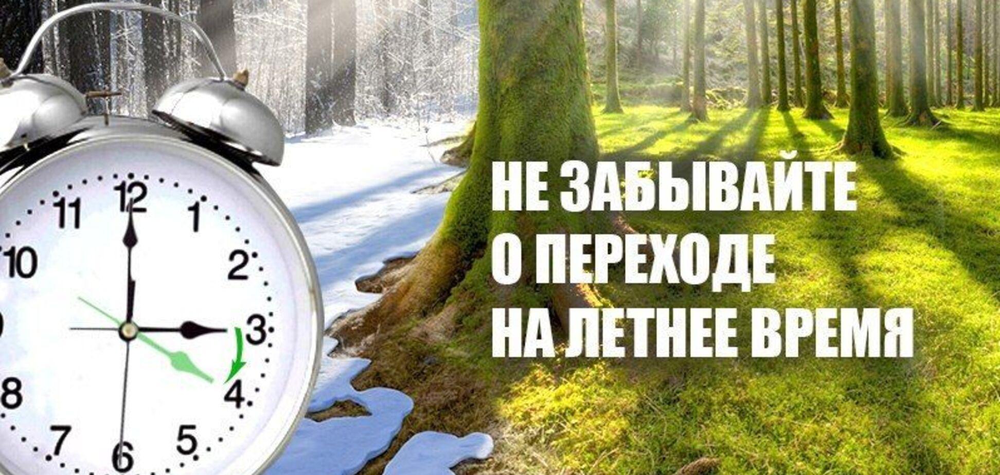 Летнее время: украинцам напомнили, когда переводить стрелки часов