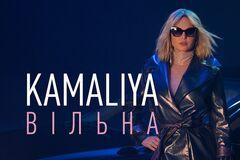 KAMALIYA присвятила новий кліп жіночій свободі