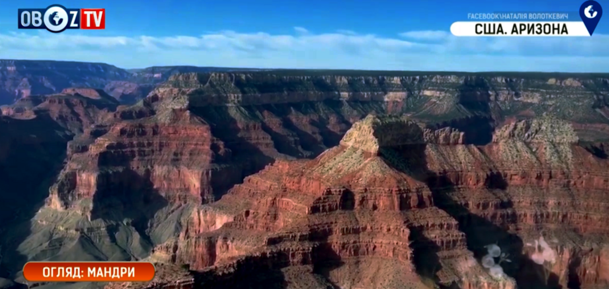 Огляд: Аризона – найсонячніше місце на планеті