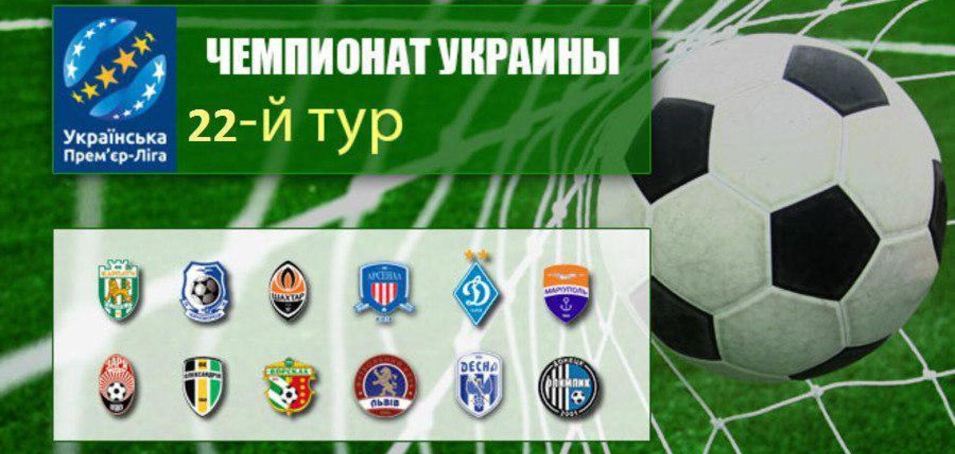 22-й тур чемпіонату України з футболу: результати, огляди, таблиця