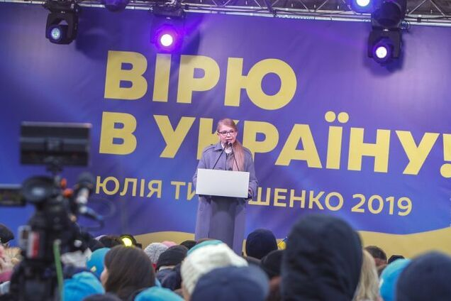 Команда Юлії Тимошенко