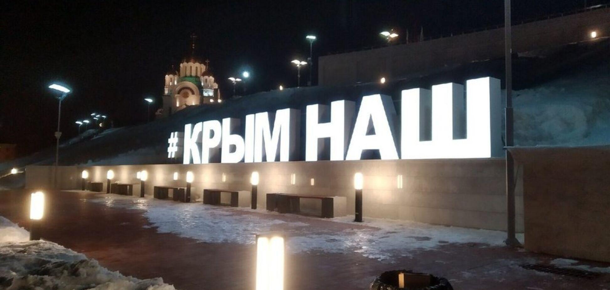 'Кукушка поїхала!' У Росії розкритикували 'Крим наш'