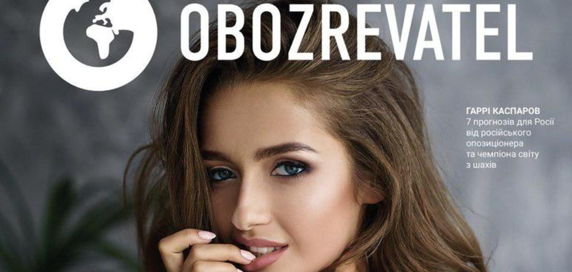 OBOZREVATEL выпустил журнал: встречайте первый номер