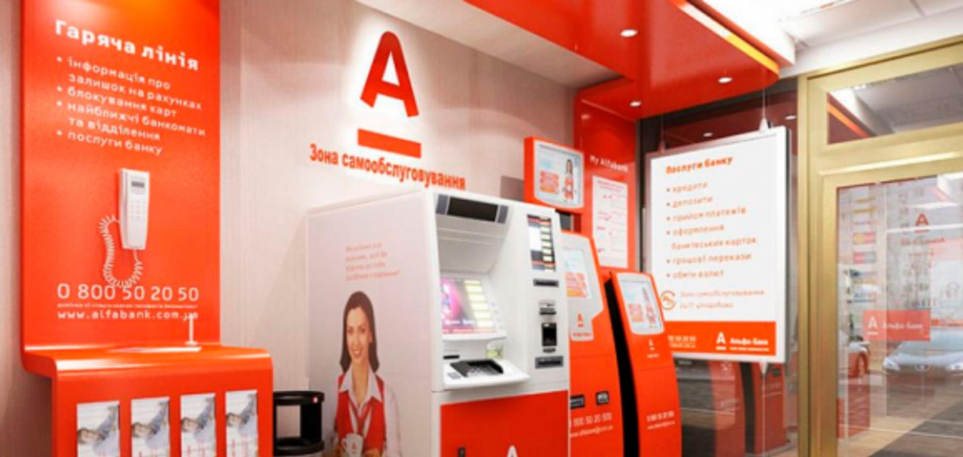 Альфа-Банк повысил ставку на депозит и отменил комиссию за онлайн-платежи