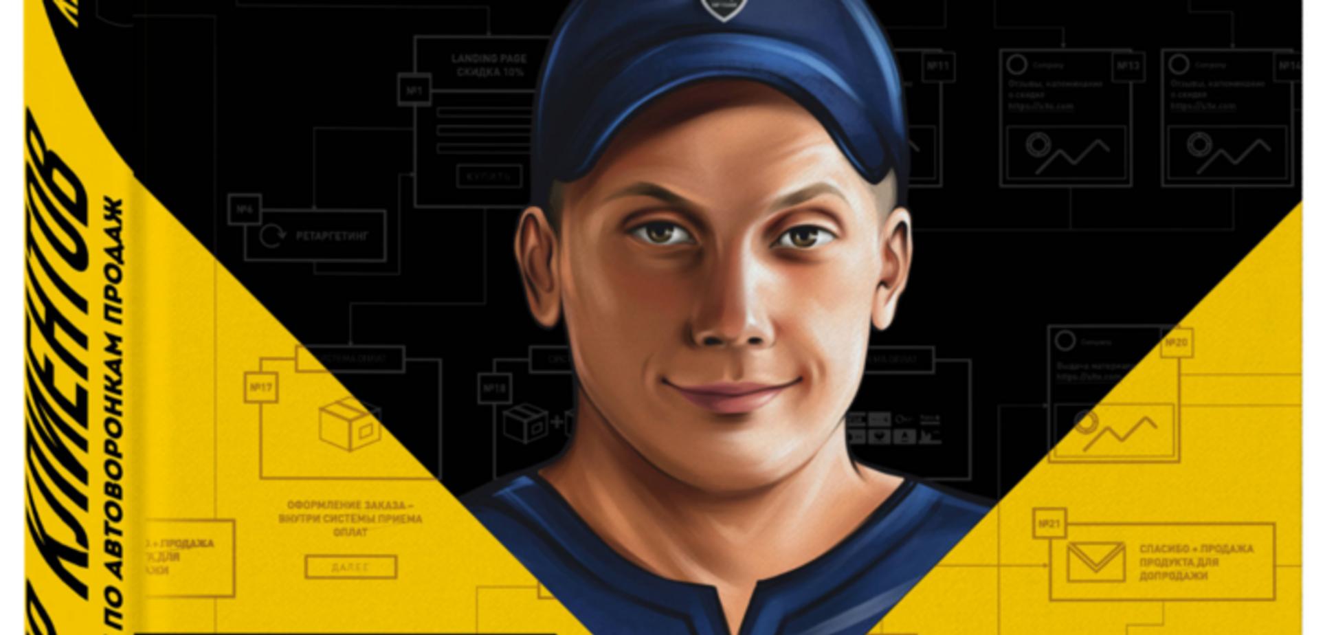 Обзор книги-тренинга 'Генератор клиентов': советы от Кира Уланова