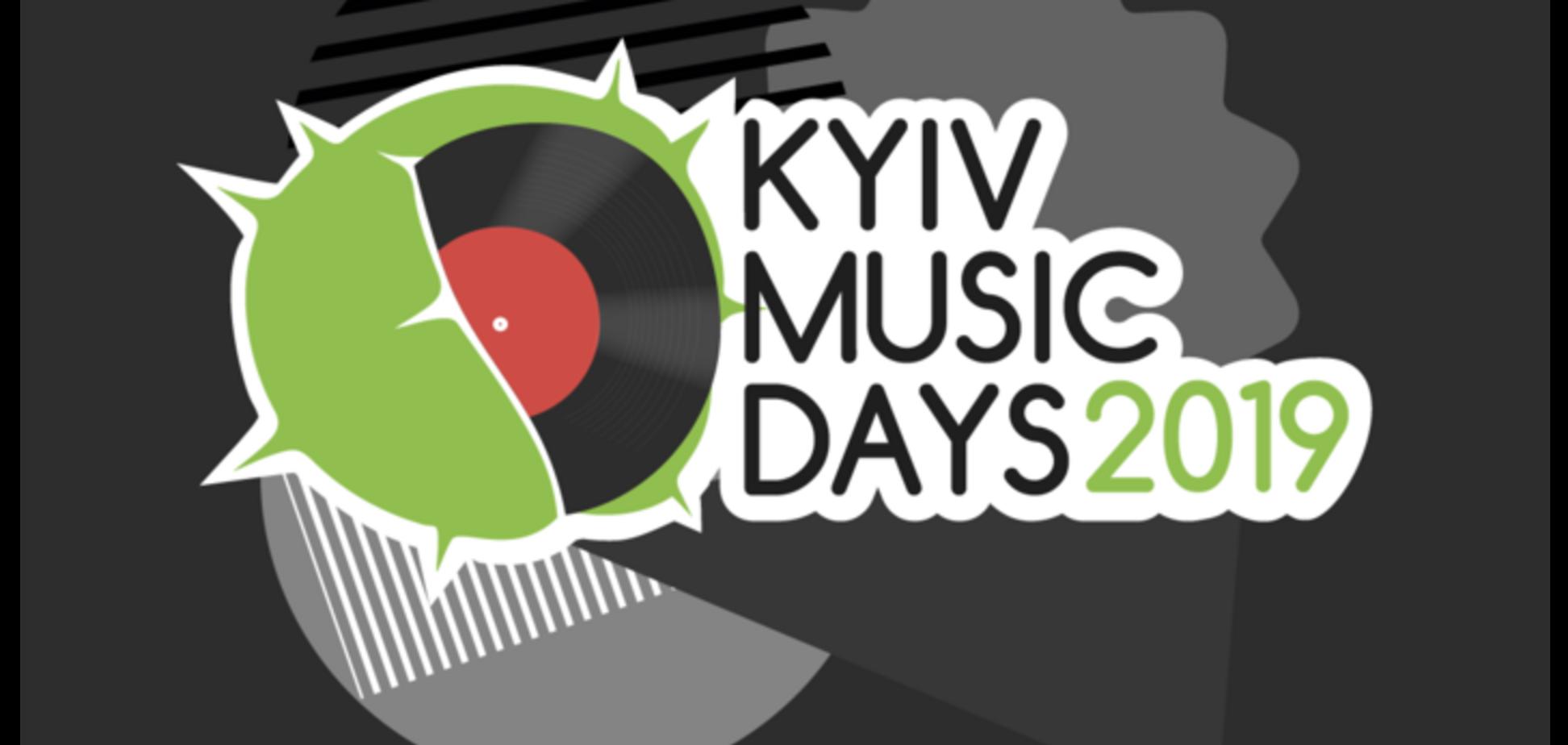 У Києві відбудеться форум для артистів і менеджерів
