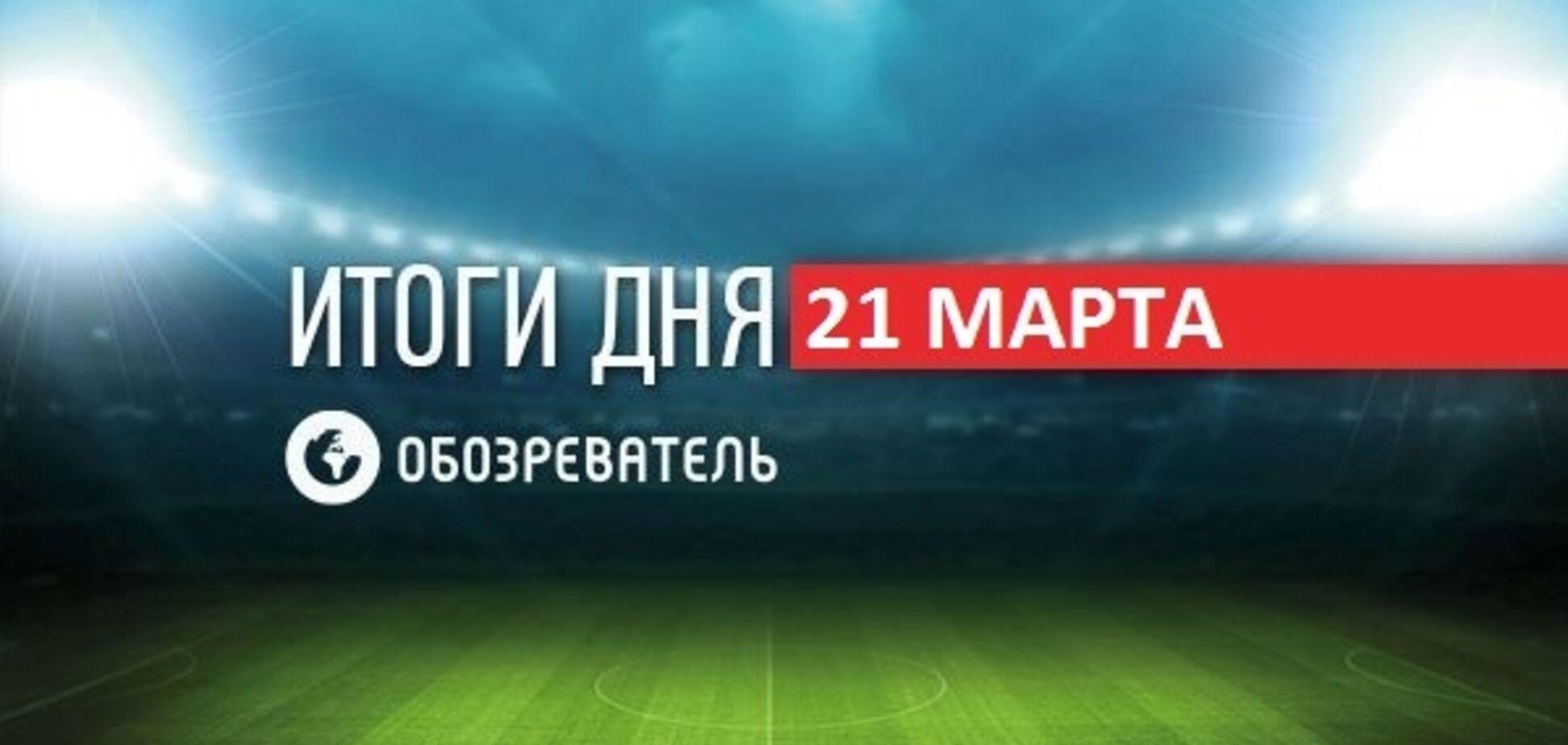Легенда 'Динамо' Шовковський розповів про 'рак мозку': спортивні підсумки 21 березня