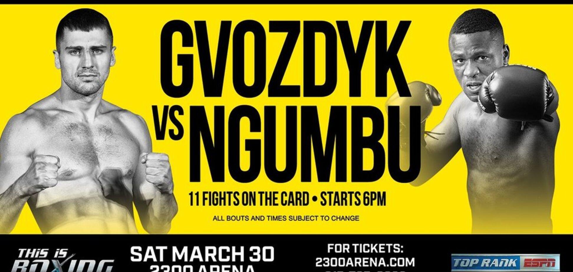 Де дивитися Гвоздик — Нгумбу: розклад трансляцій чемпіонського бою