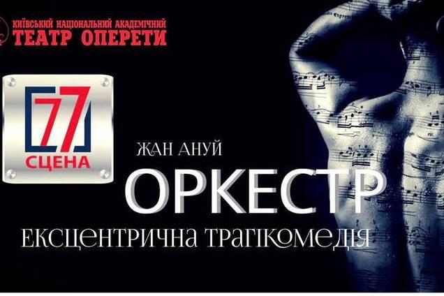 """29 марта под крышей Национальной оперетты покажут трагикомедию """"Оркестр"""""""