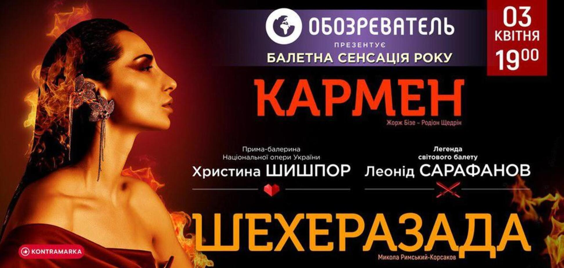 'Шахерезада'/'Кармен-сюїта': у Києві відбудеться балетна сенсація року