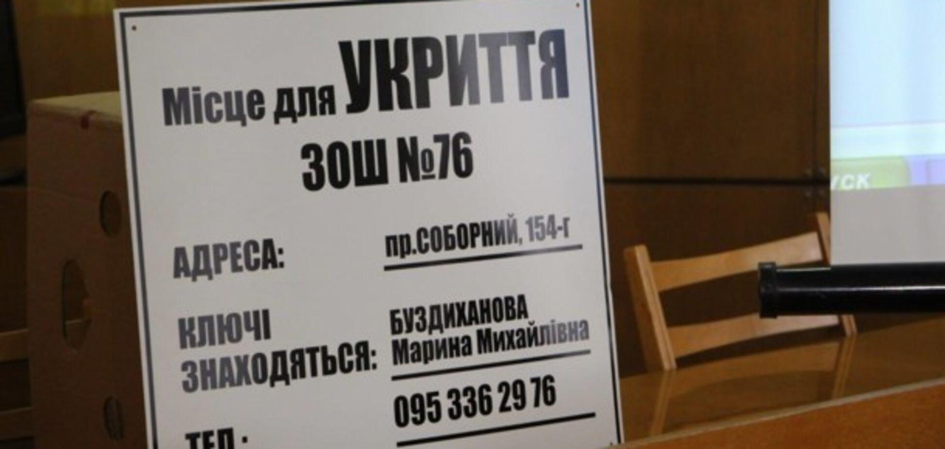 В Запорожье спецкомиссия проверила готовность бомбоубежищ