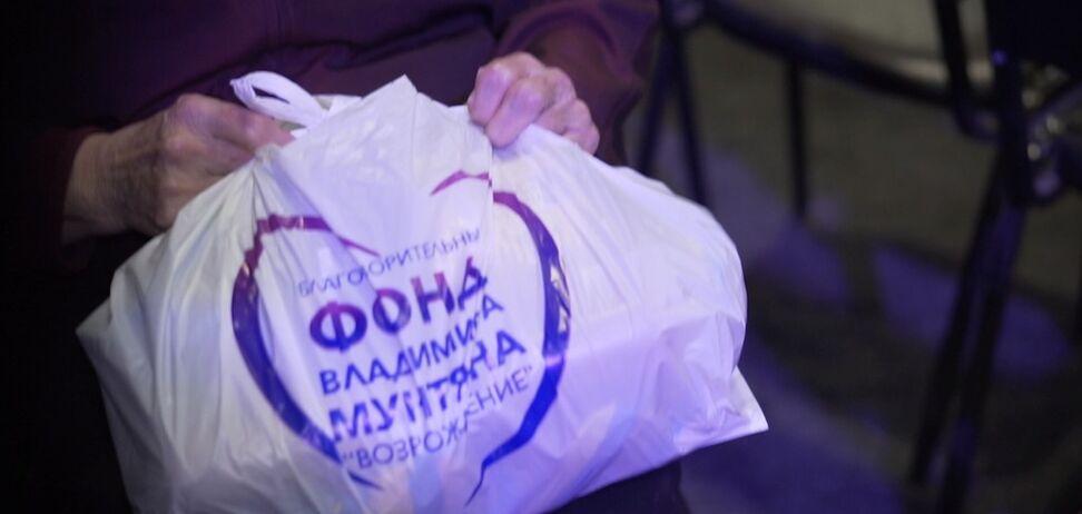 БФ Владимира Мунтяна обеспечил продуктовыми наборами более 1000 пенсионеров