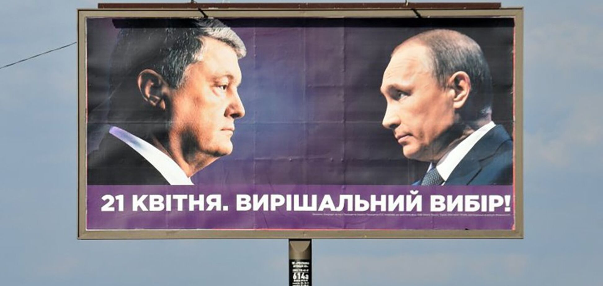 Москва не скрывает кого поддерживает на выборах в Украине