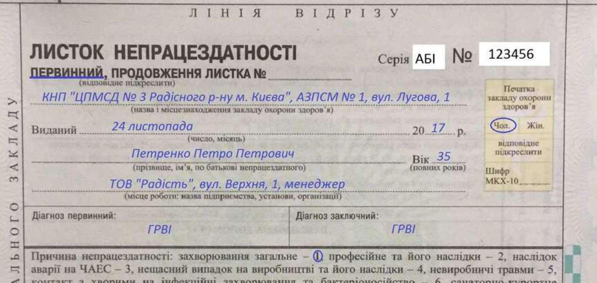 В Україні введуть електронні лікарняні: у чому їх плюси