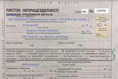 В Украине введут электронные больничные: в чем их плюсы