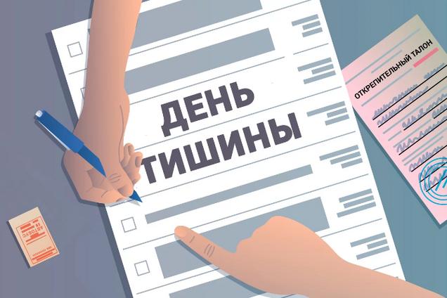 """В Украине начался """"день тишины"""" photo"""