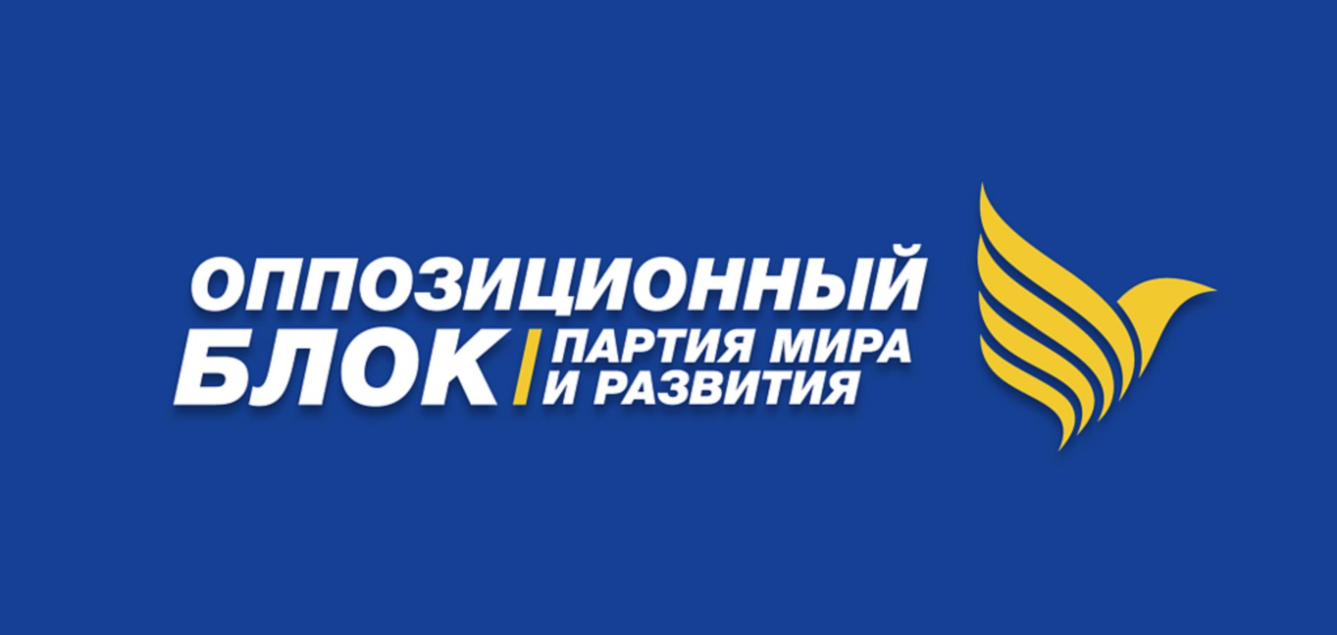 'Опозиційний блок' зробив заяву про підтримку кандидатів