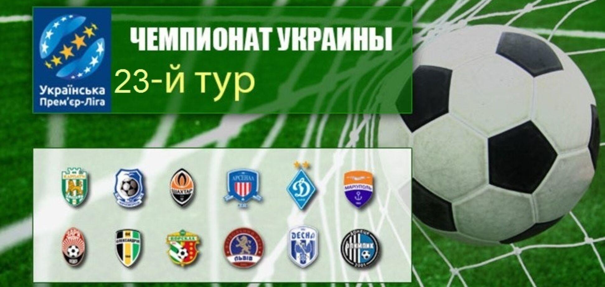 23-й тур Прем'єр-ліги України: результати і таблиця