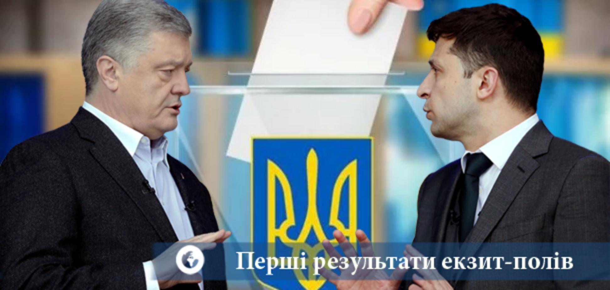 Зеленський vs Порошенко: результати всіх екзит-полів