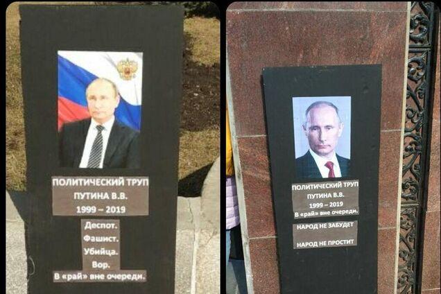 Надгробок Путіну
