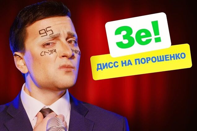 """""""Аплодирую стоя!"""" Сеть разорвал дисс на Порошенко от лица Зеленского"""