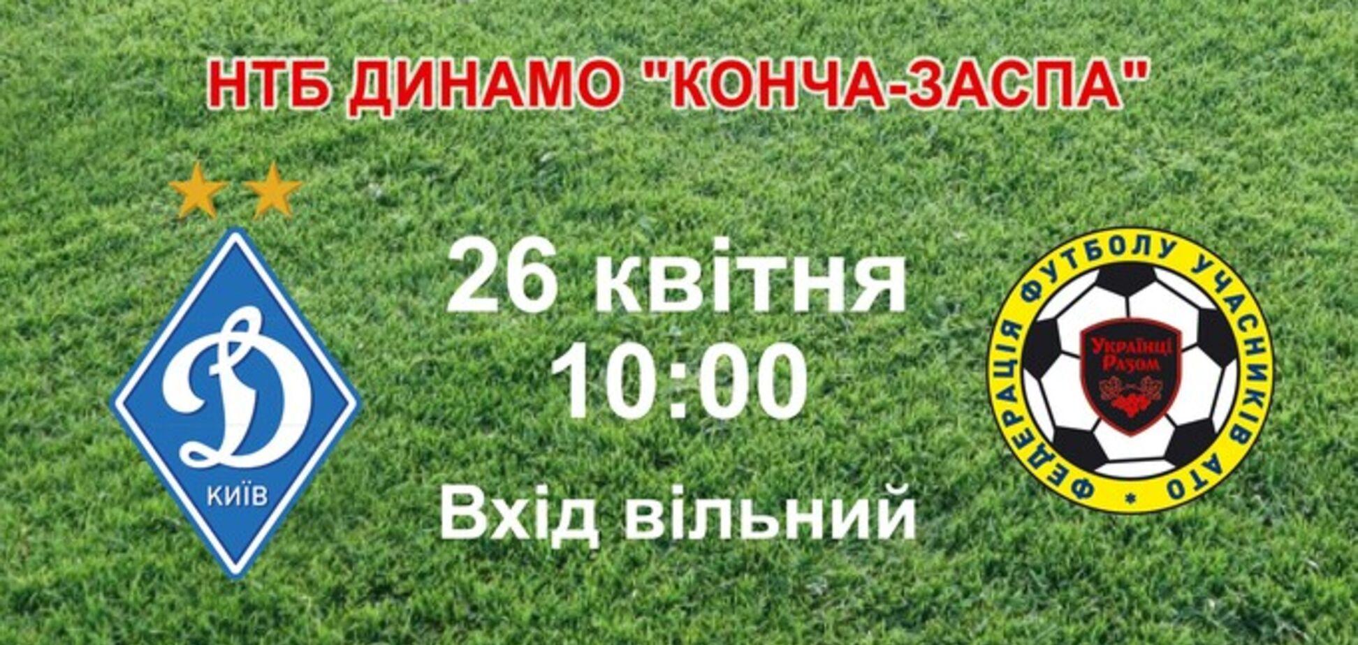 'Динамо' запрошує на історичний турнір учасників АТО/ООС