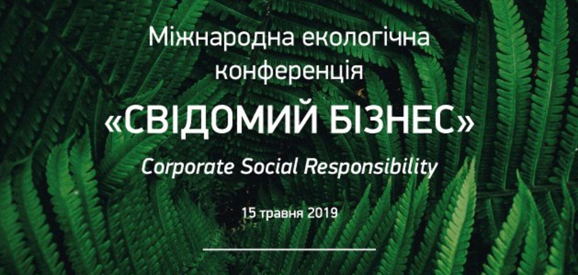В Україні пройде міжнародна екологічна конференція 'Усвідомлений бізнес'
