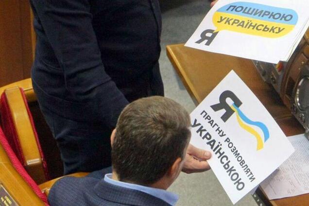 Рада одобрила украинизацию: кто голосовал против